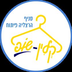 לוגו קלין שופ סניף הרצליה פיתוח