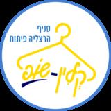 קלין שופ הרצליה Logo